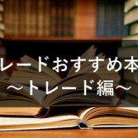 FX-book