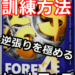 FT3 × 練習 × レンジ
